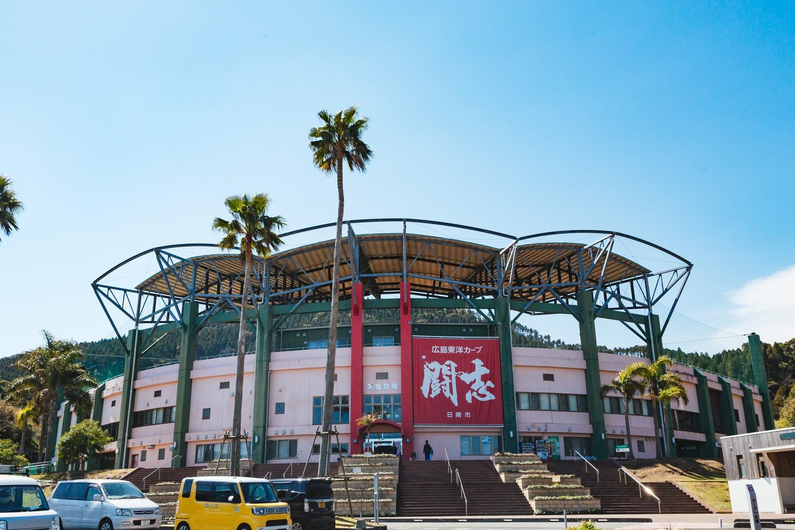 「50年以上カープがキャンプをする天福球場 | 写真の無料素材・フリー素材 - ぱくたそ」の写真