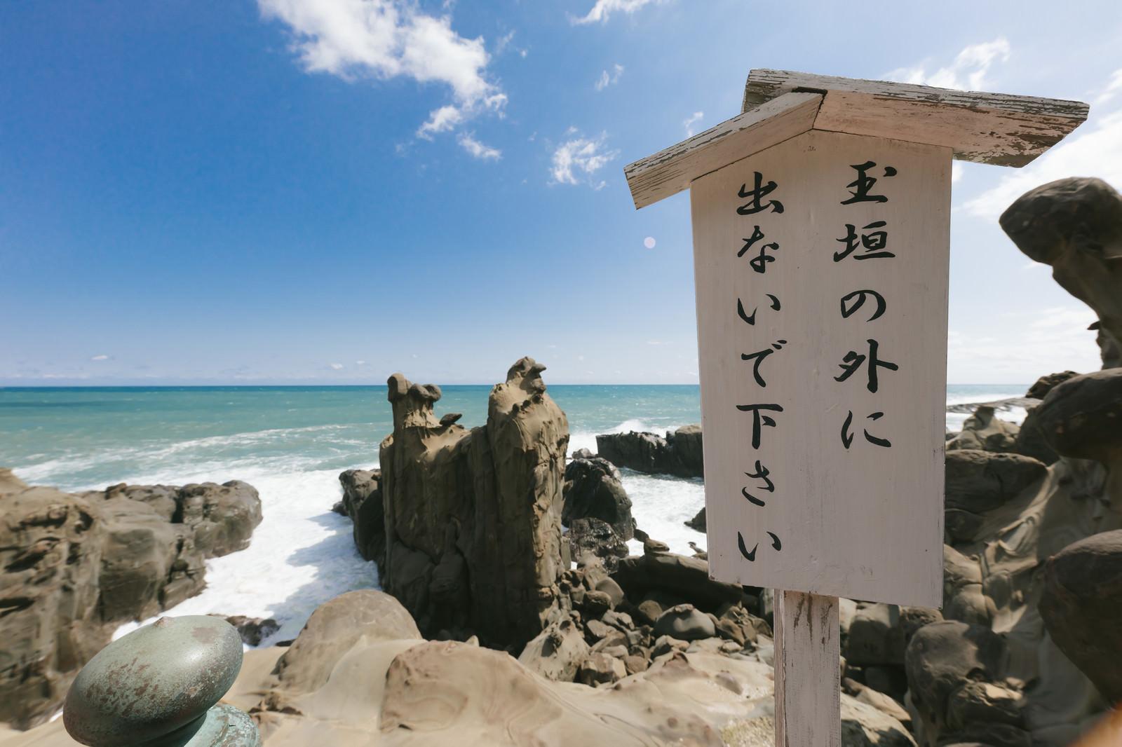 「断崖絶壁にある鵜戸神宮の警告板「玉垣の外に出ないで下さい」」の写真