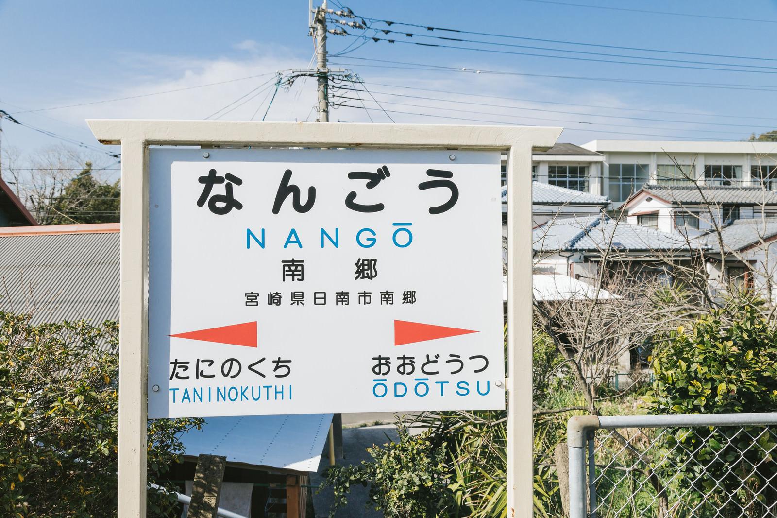 「なんごう駅(宮崎県日南市南郷)」の写真