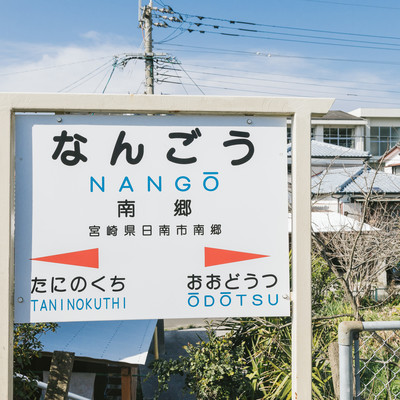 なんごう駅(宮崎県日南市南郷)の写真