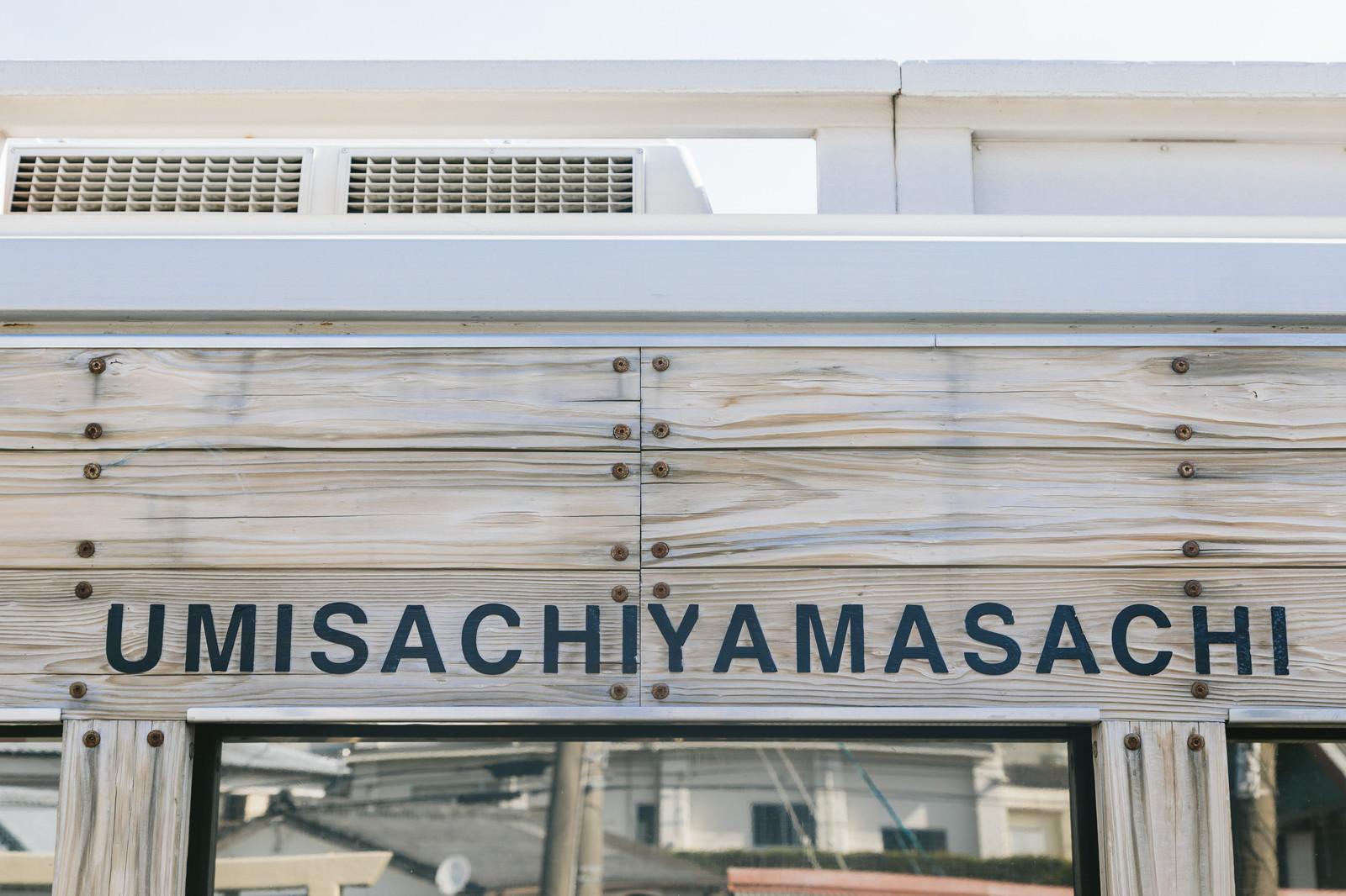 「飫肥杉の板に書かれた海幸山幸(UMISACHIYAMASACHI)」の写真