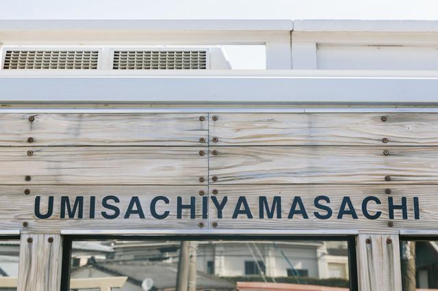 飫肥杉の板に書かれた海幸山幸(UMISACHIYAMASACHI)の写真