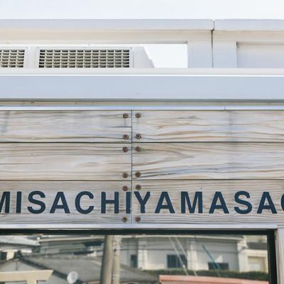 「飫肥杉の板に書かれた海幸山幸(UMISACHIYAMASACHI)」の写真素材