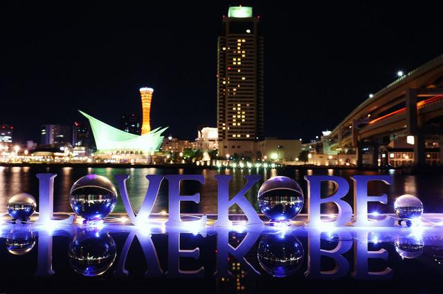 神戸の夜景を背景にLOVE KOBEの写真