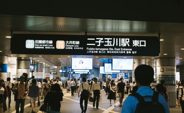 帰宅時間の二子玉川駅東口の写真