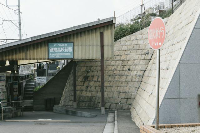 江ノ島電鉄-鎌倉高校前駅の写真