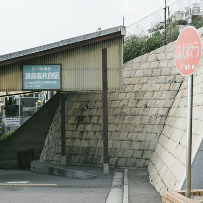 「江ノ島電鉄-鎌倉高校前駅」の写真素材