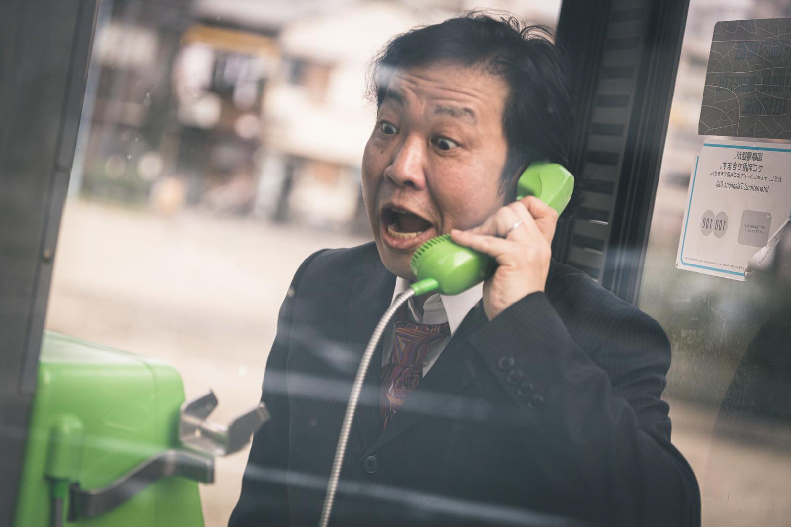 「公衆電話から怒鳴り散らす正義マン」の写真[モデル:のせさん]