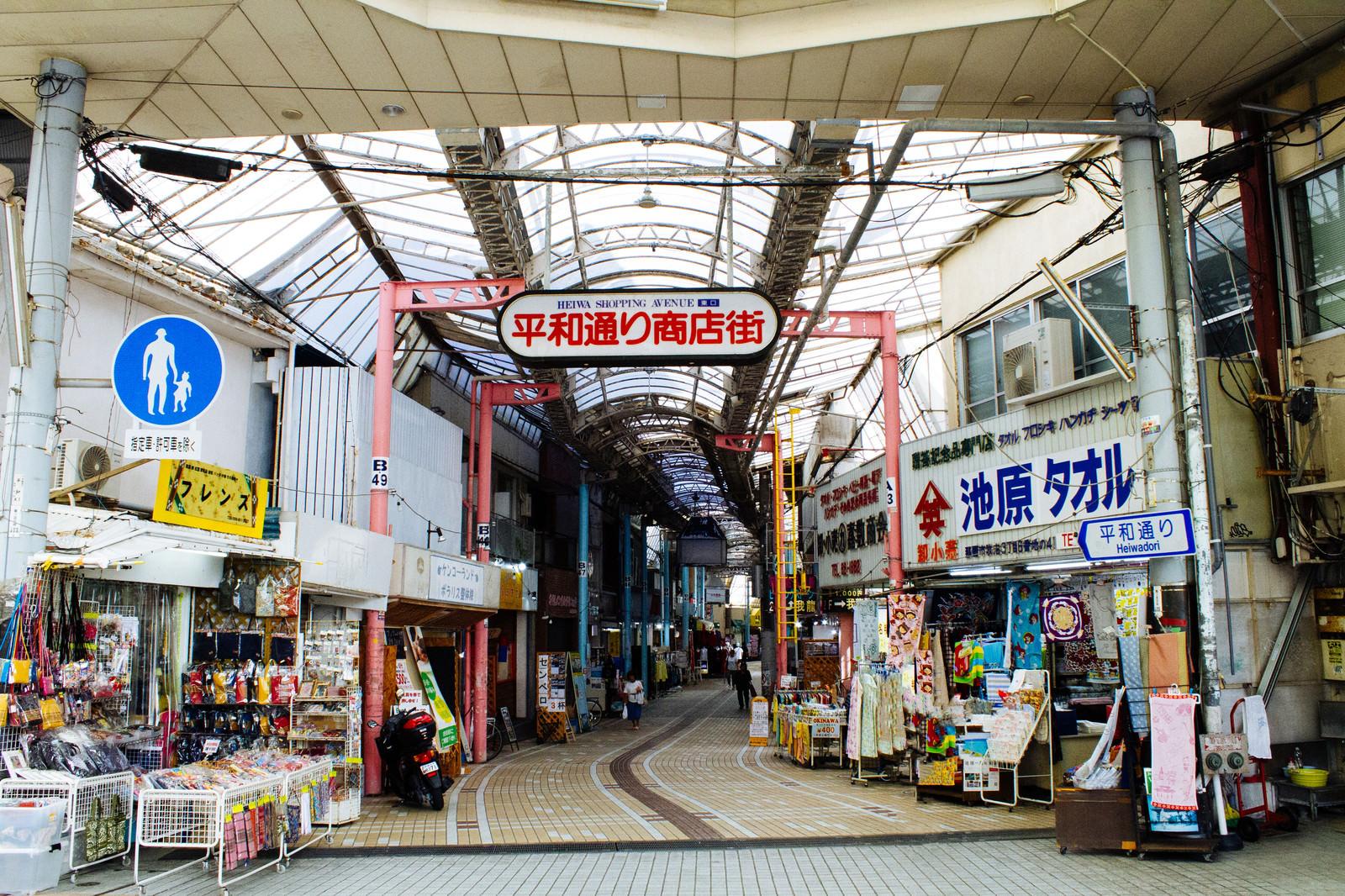 「平和通り商店街(沖縄)」の写真