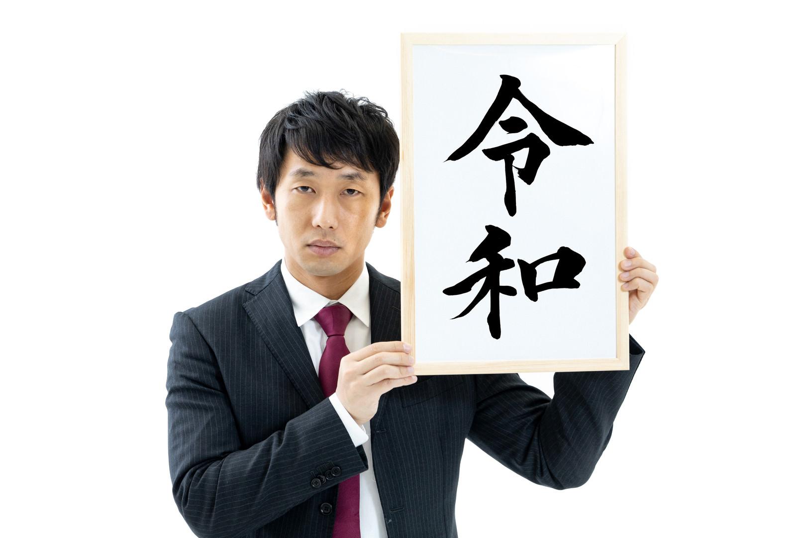 「息子の名前は「令和(のりかず)」と発表する男性」の写真[モデル:大川竜弥]