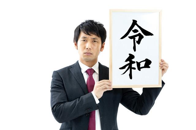 新元号「令和」を公表する政治家の写真