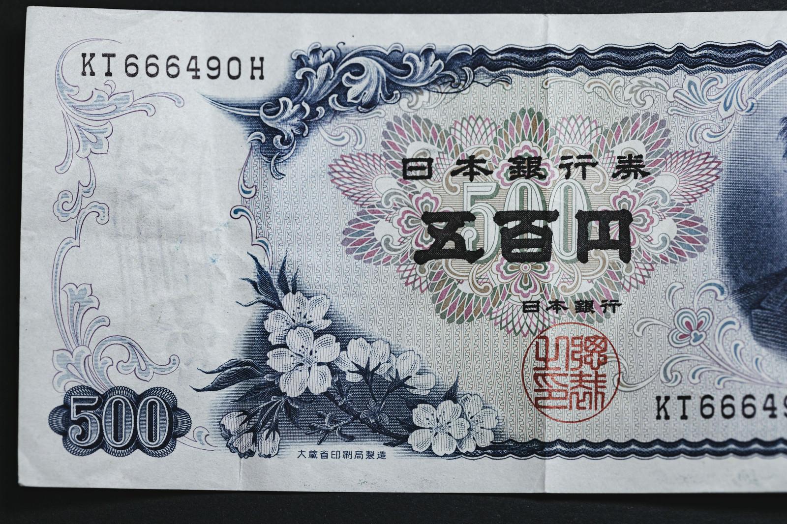 「肖像が気になる五百円紙幣」の写真