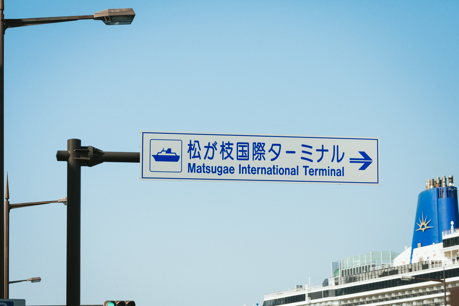 「松が枝国際ターミナルはこちら」の写真
