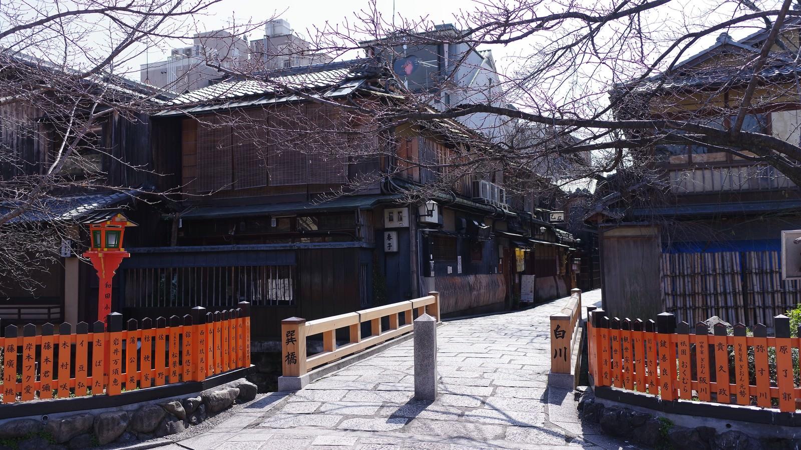 「祇園の巽橋の様子」の写真