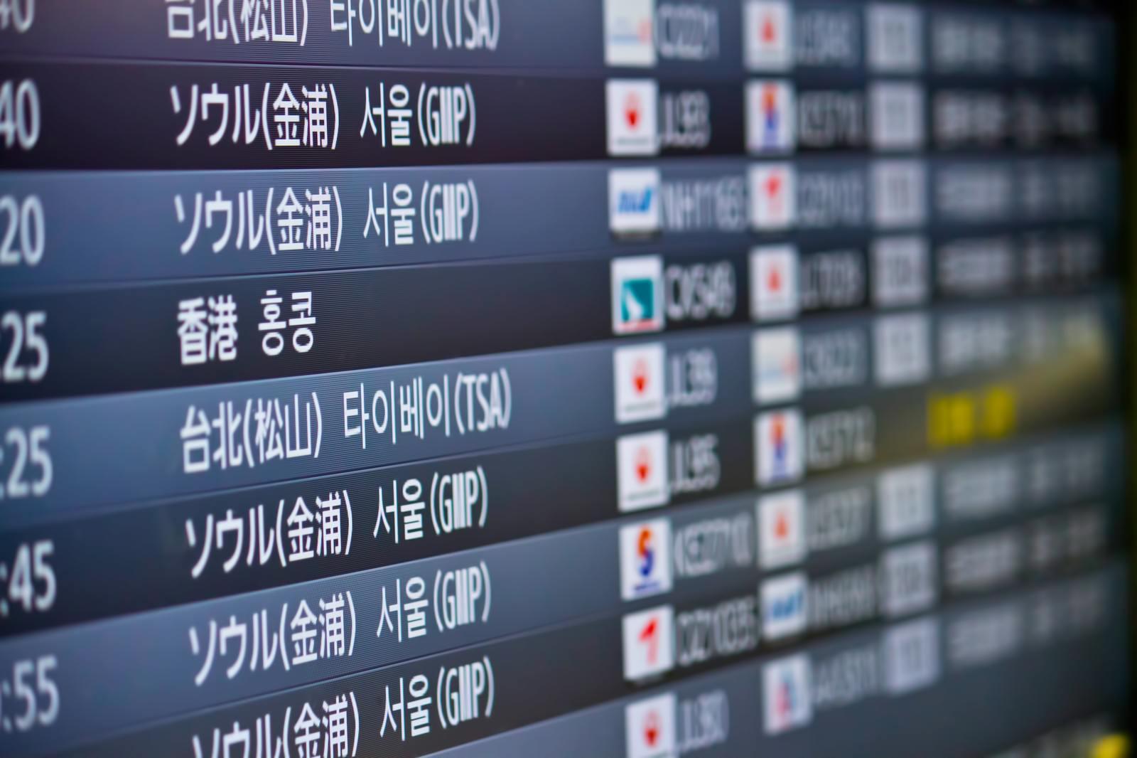 「空港の電光掲示板空港の電光掲示板」のフリー写真素材を拡大