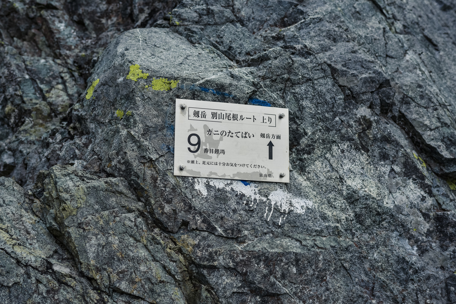 「剱岳別山尾根に取り付けられた案内板」の写真