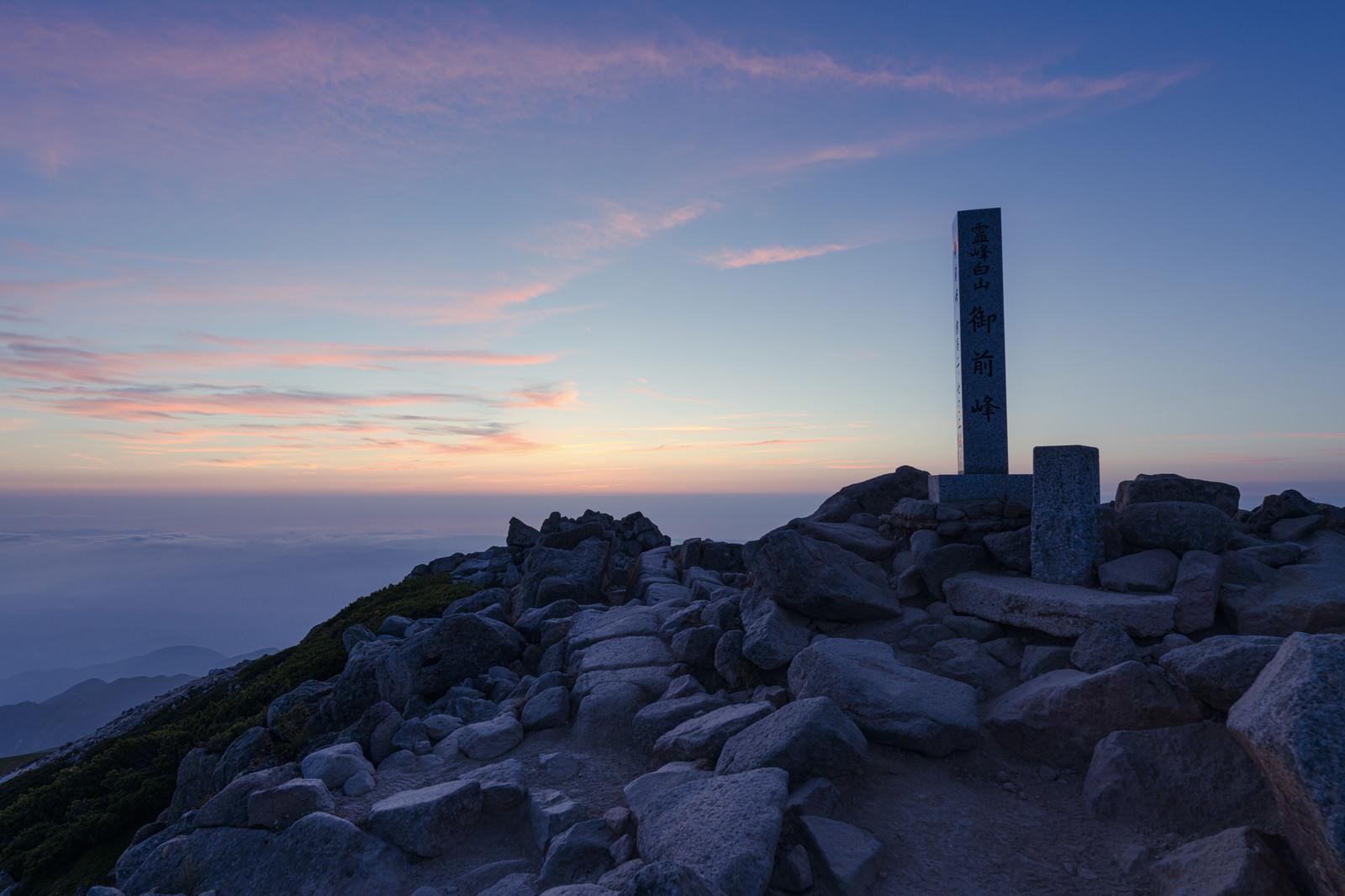 「夕日が沈んだ後の御前峰山頂碑(白山)」の写真