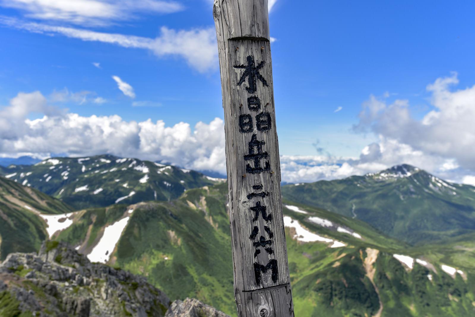 「水晶岳山頂碑」の写真