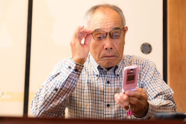 「おめでとうございます!あなたに1億円が当選しました」 というメールが届いて目を疑うお爺さんの写真