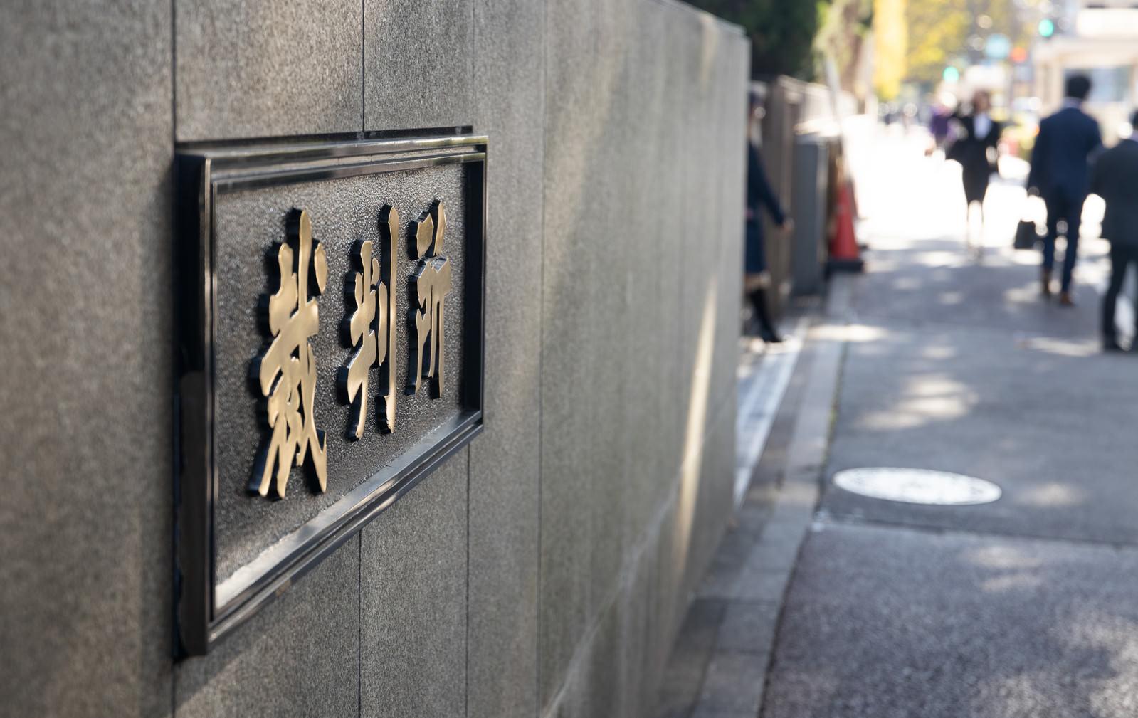 「東京高等裁判所前」の写真