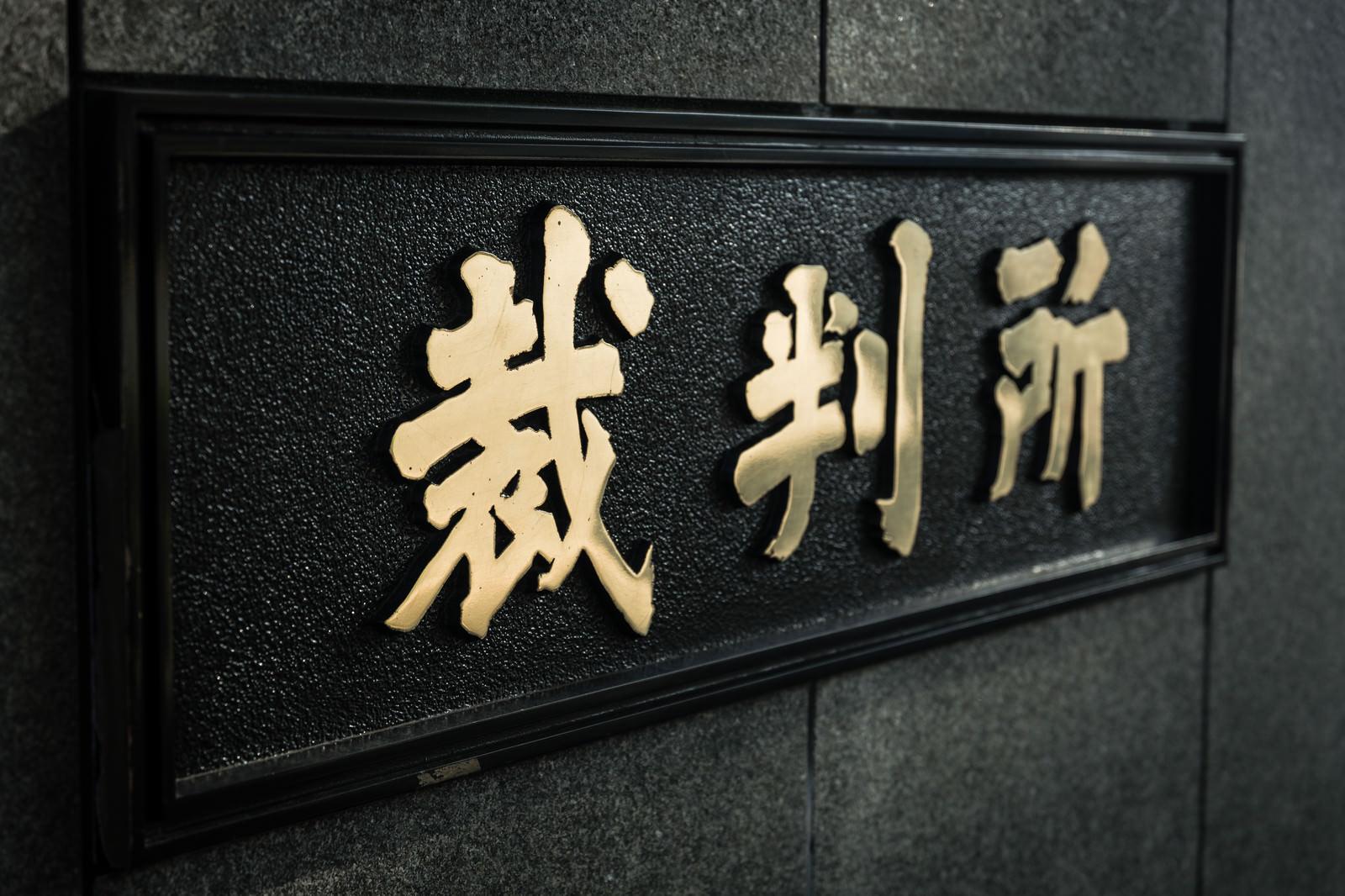 東京高裁前の裁判所と書かれた看板のフリー素材