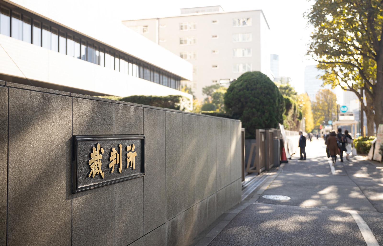 「東京高等裁判所前の様子」の写真