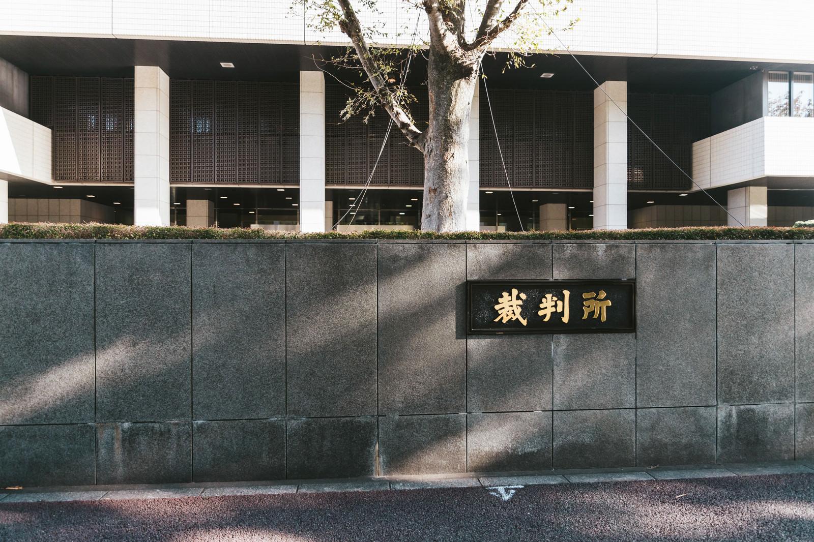 「裁判所前の様子」の写真