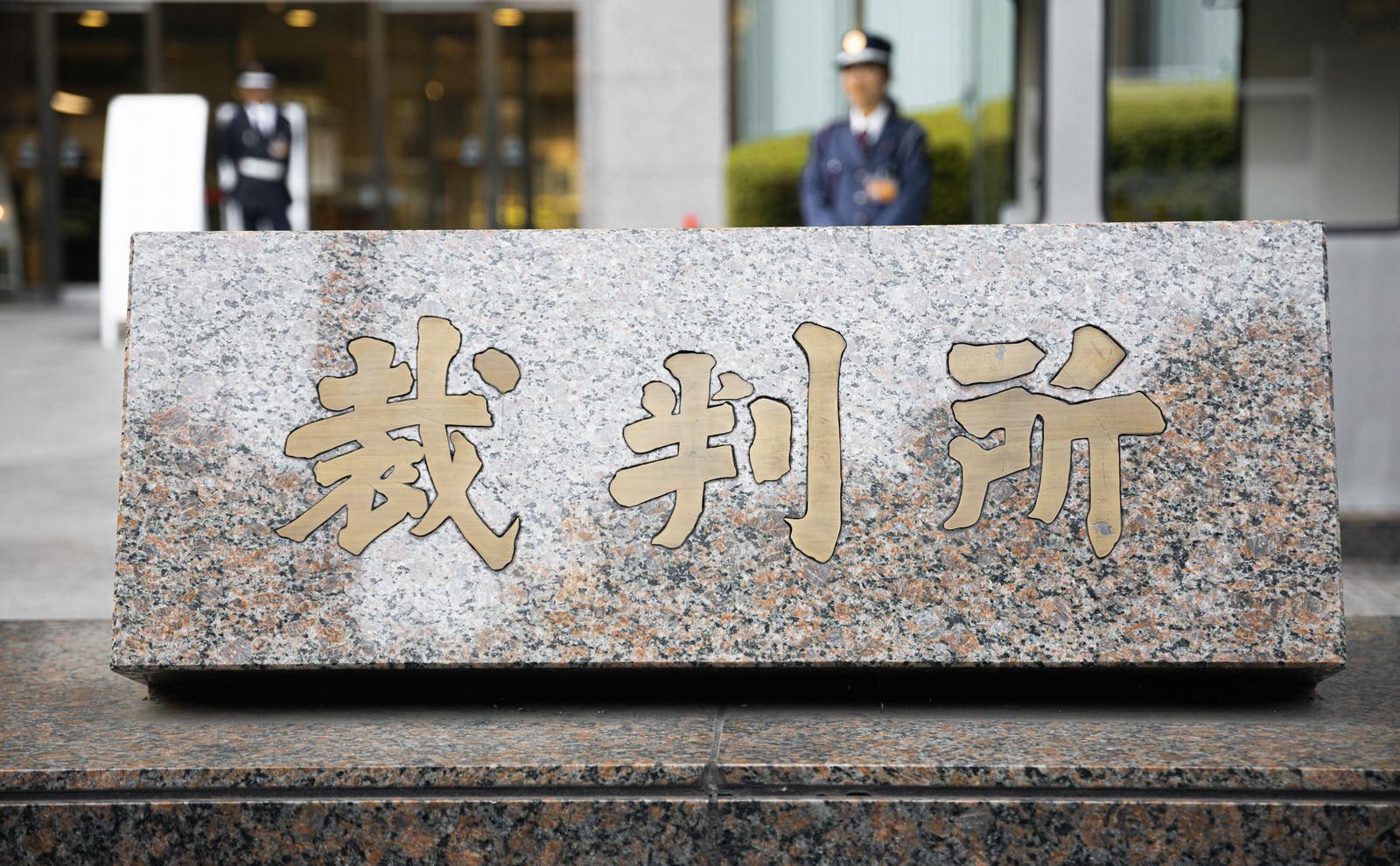 「東京家庭裁判所前」の写真