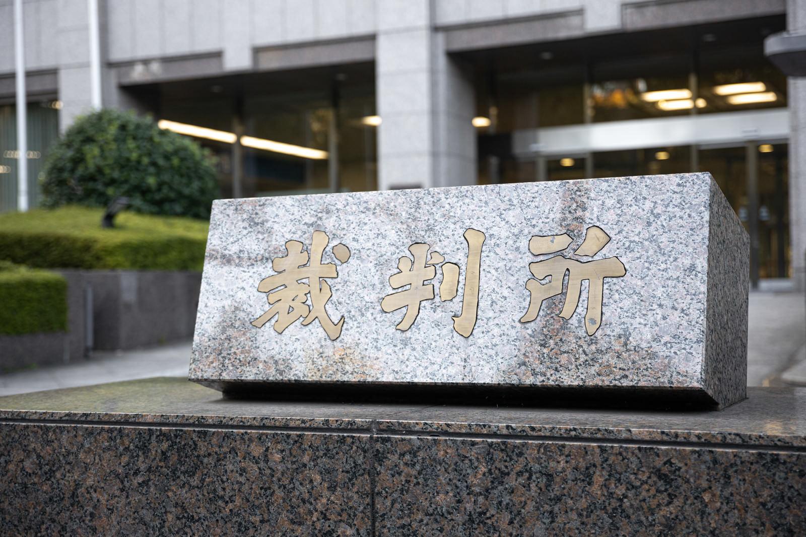 「家裁(東京家庭裁判所)」の写真