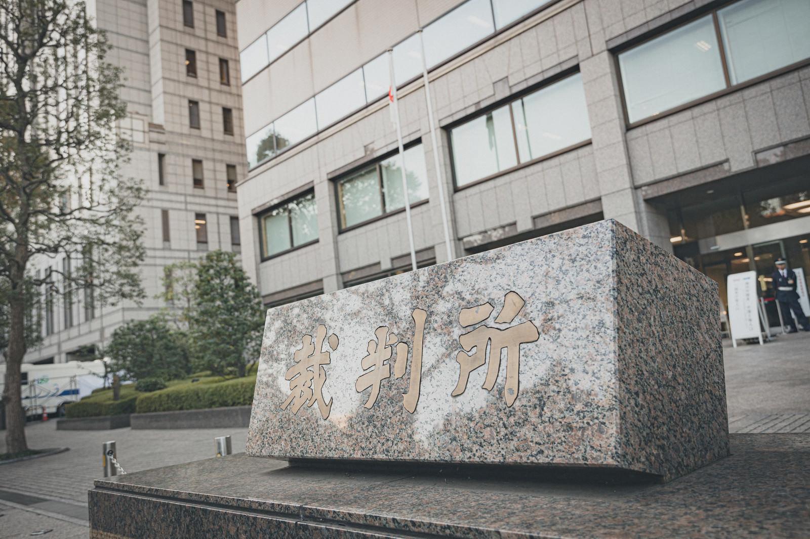 東京家庭裁判所前の様子のフリー素材