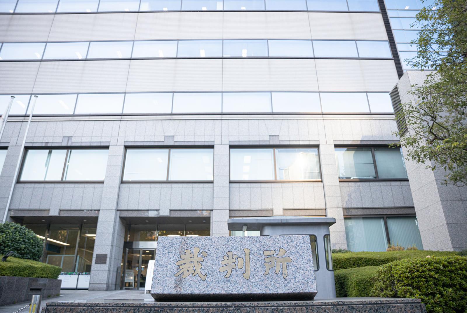 「地方家庭裁判所の建物」の写真