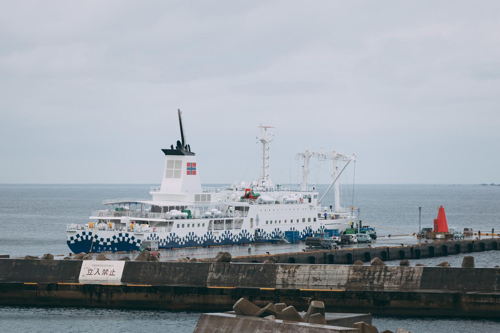 神津島港に停泊するさるびあ丸のフリー素材