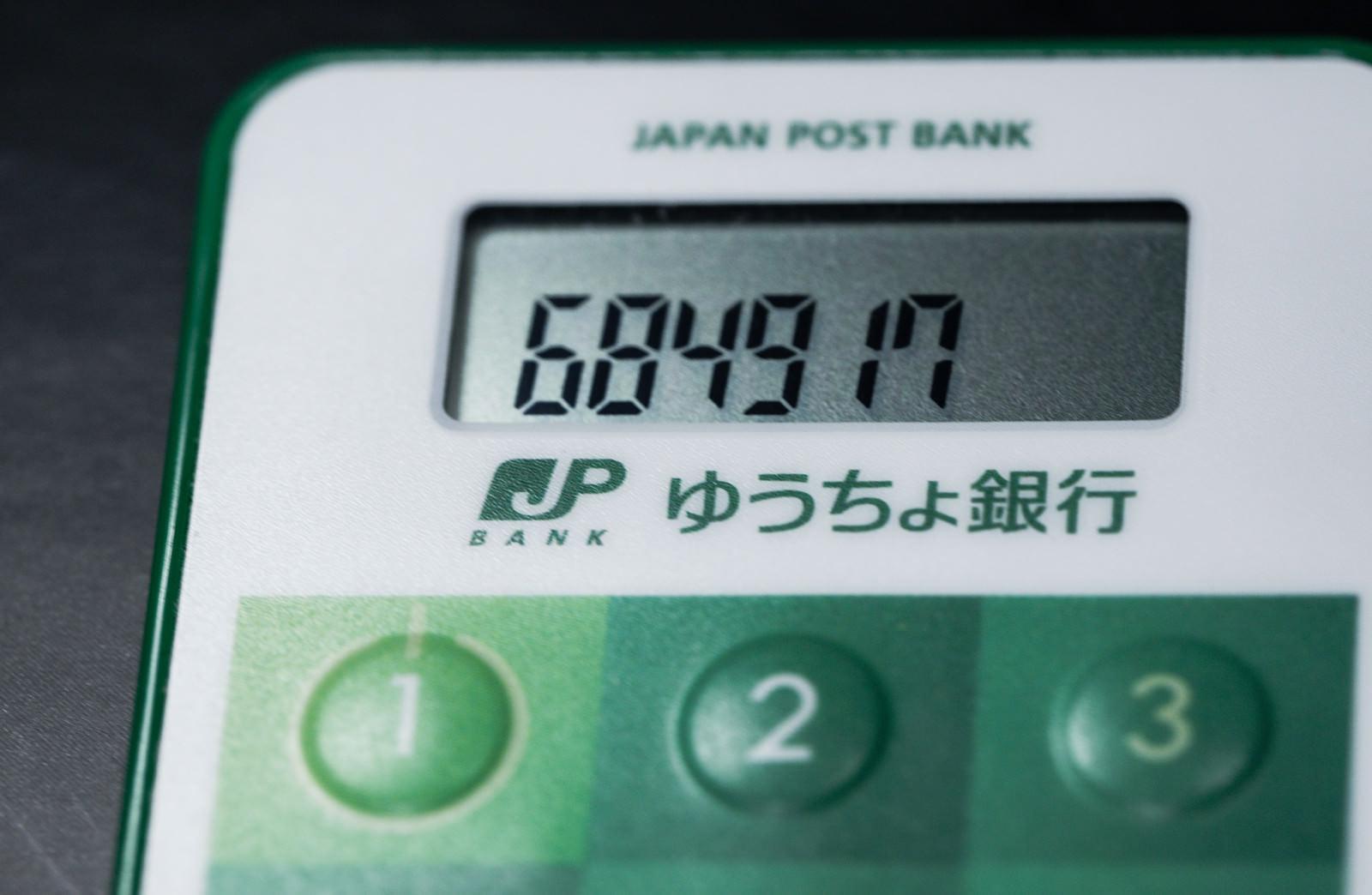 「ワンタイムパスワード上に表示された6桁の番号」の写真
