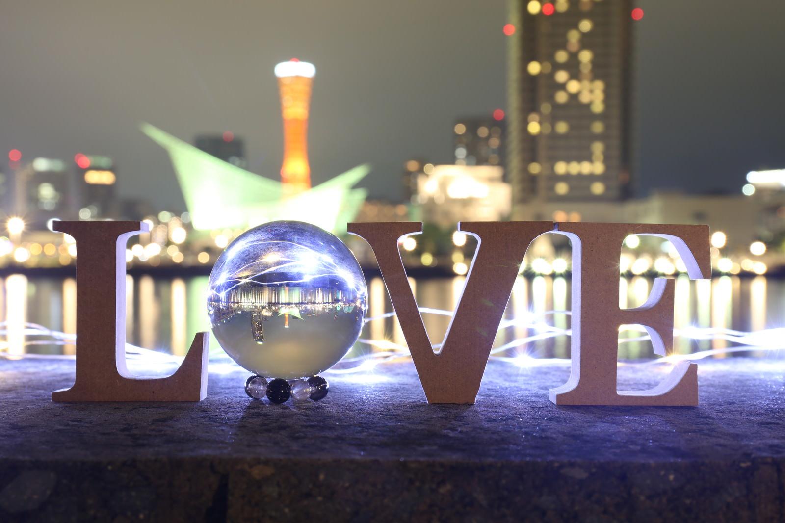 「ライトアップした街並みとLOVEの水晶玉」の写真