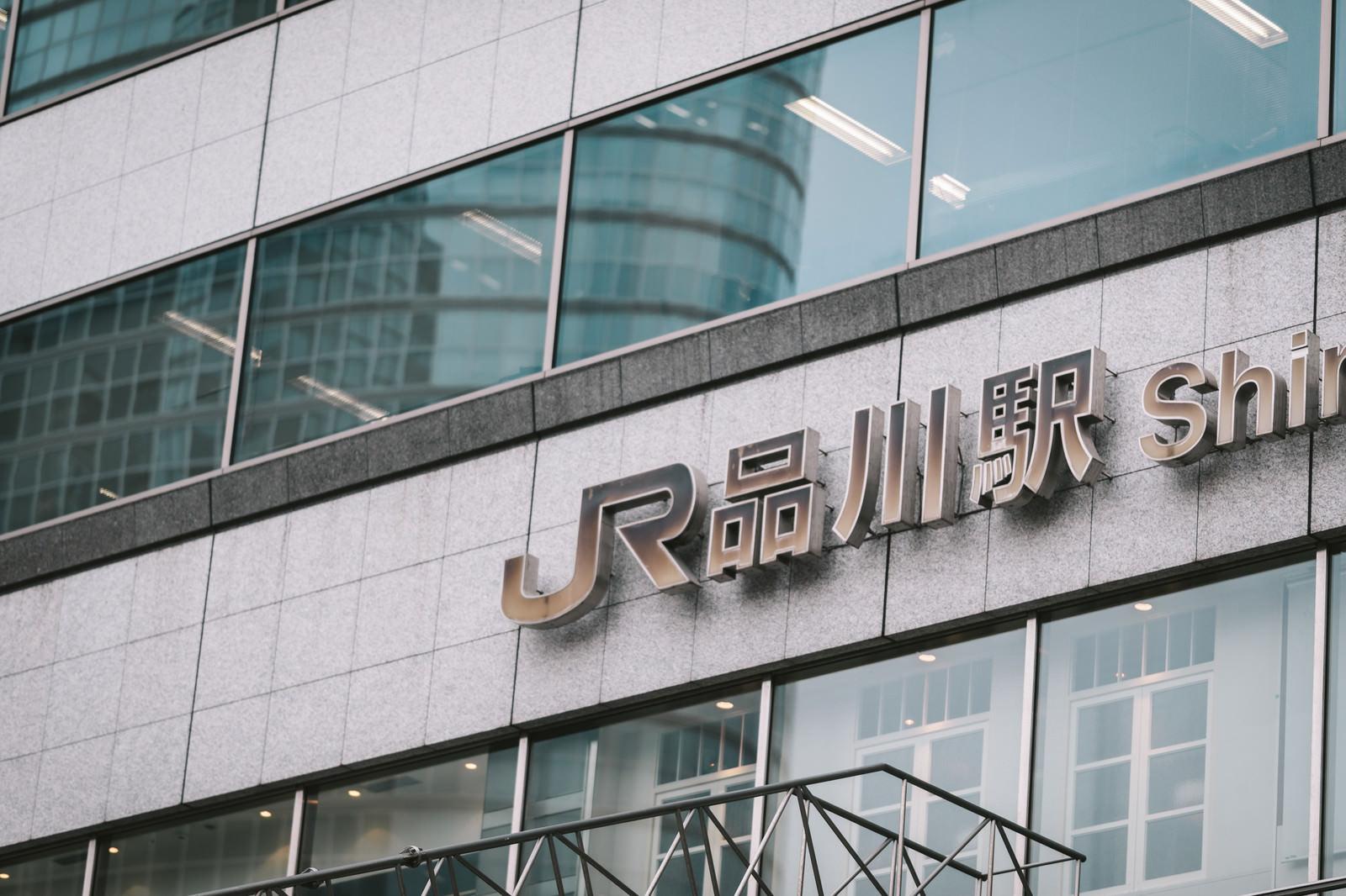 「JR品川駅(港南口)」の写真