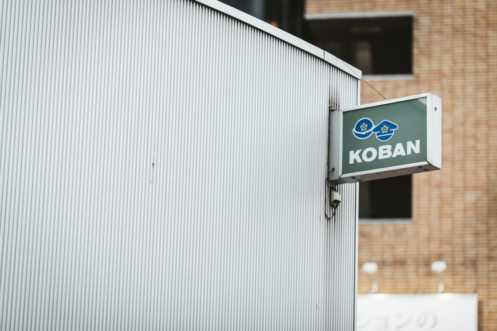 「KOBAN」の写真