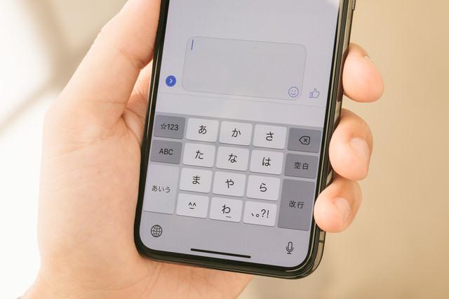 Messengerに日本語入力するの写真
