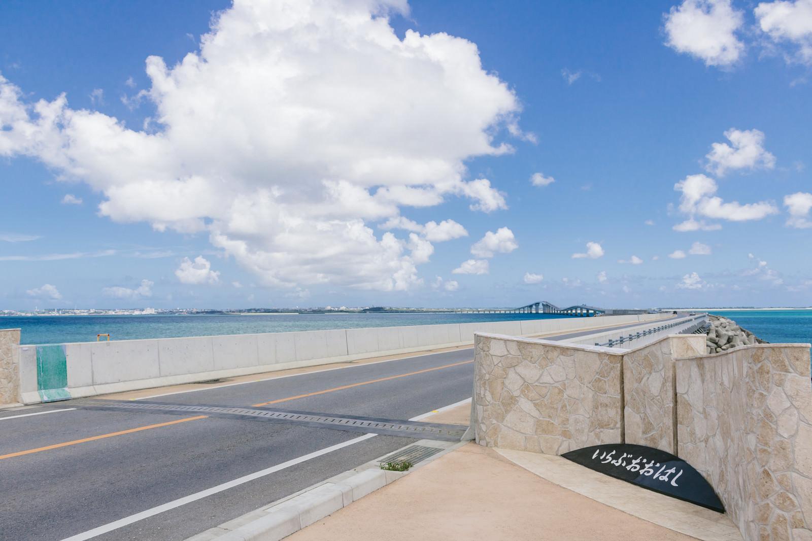 「伊良部大橋入り口」の写真