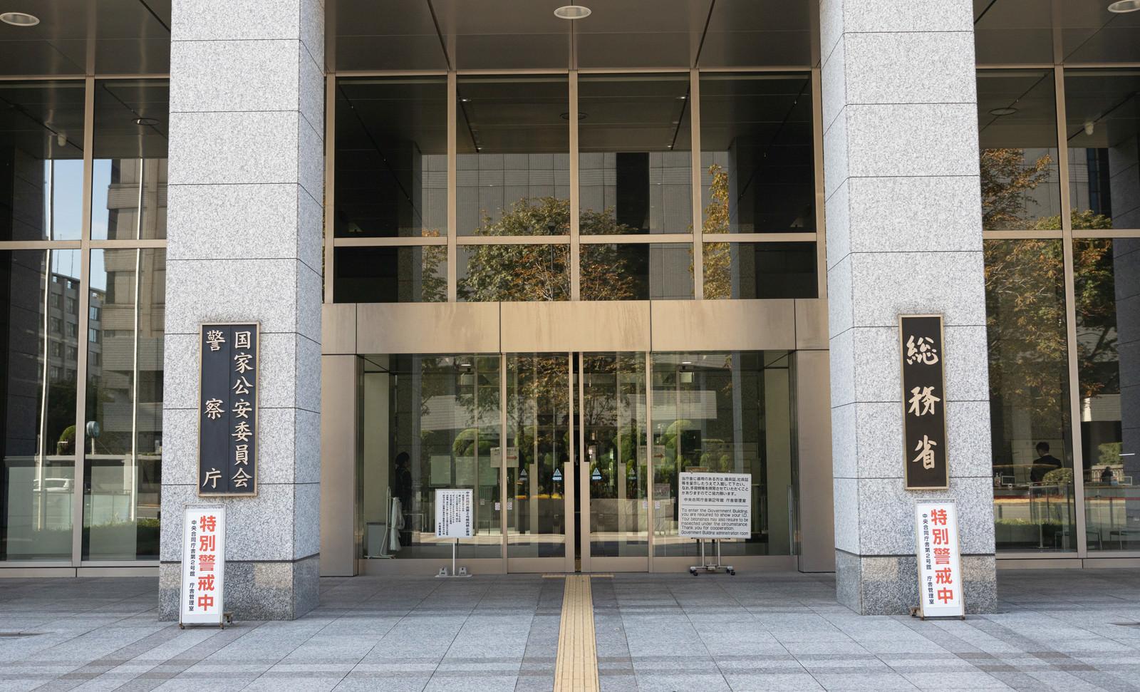 総務省の正面玄関のフリー素材