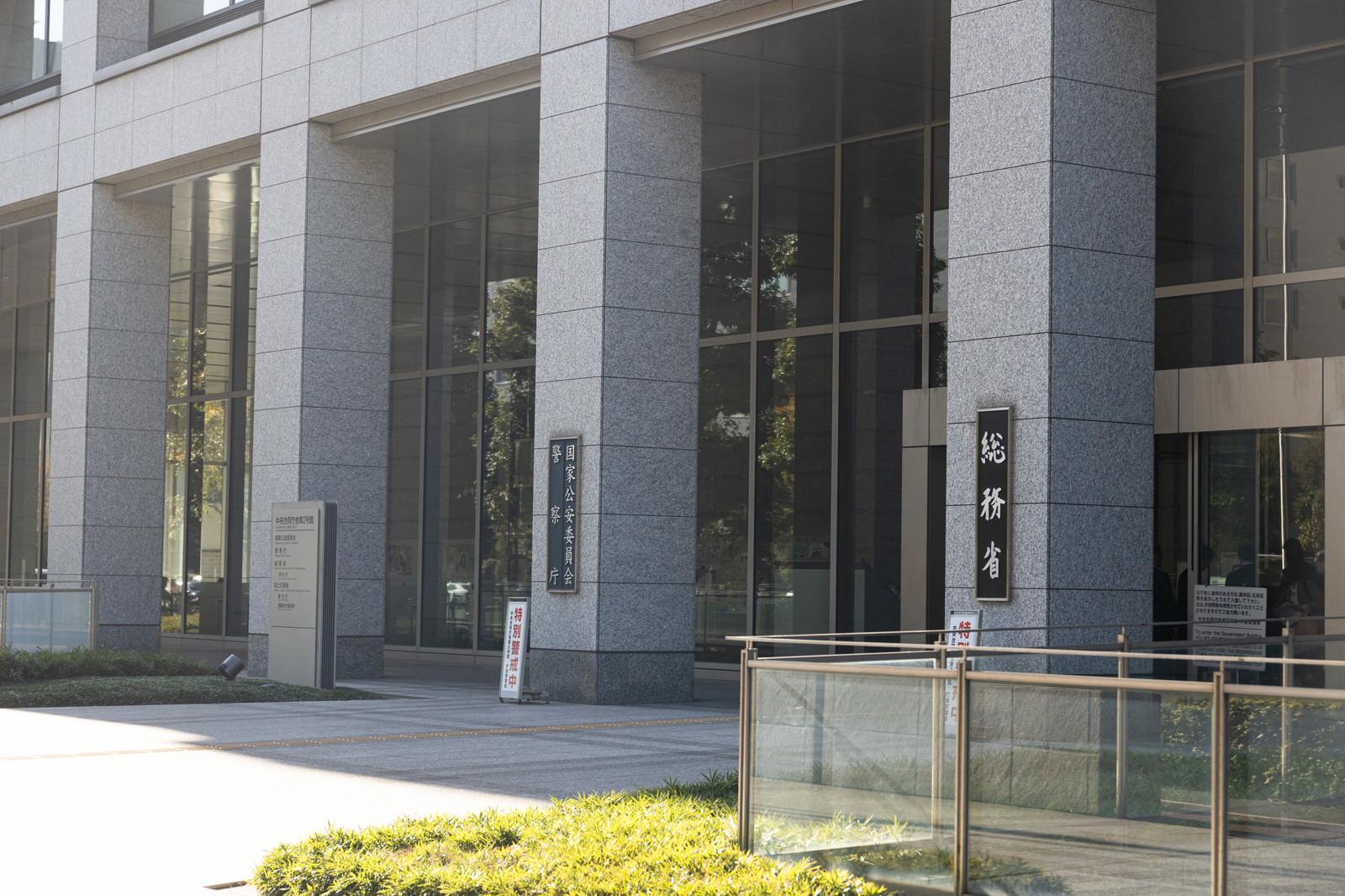 「総務省と警察庁と国家公安委員会の出入り口」の写真