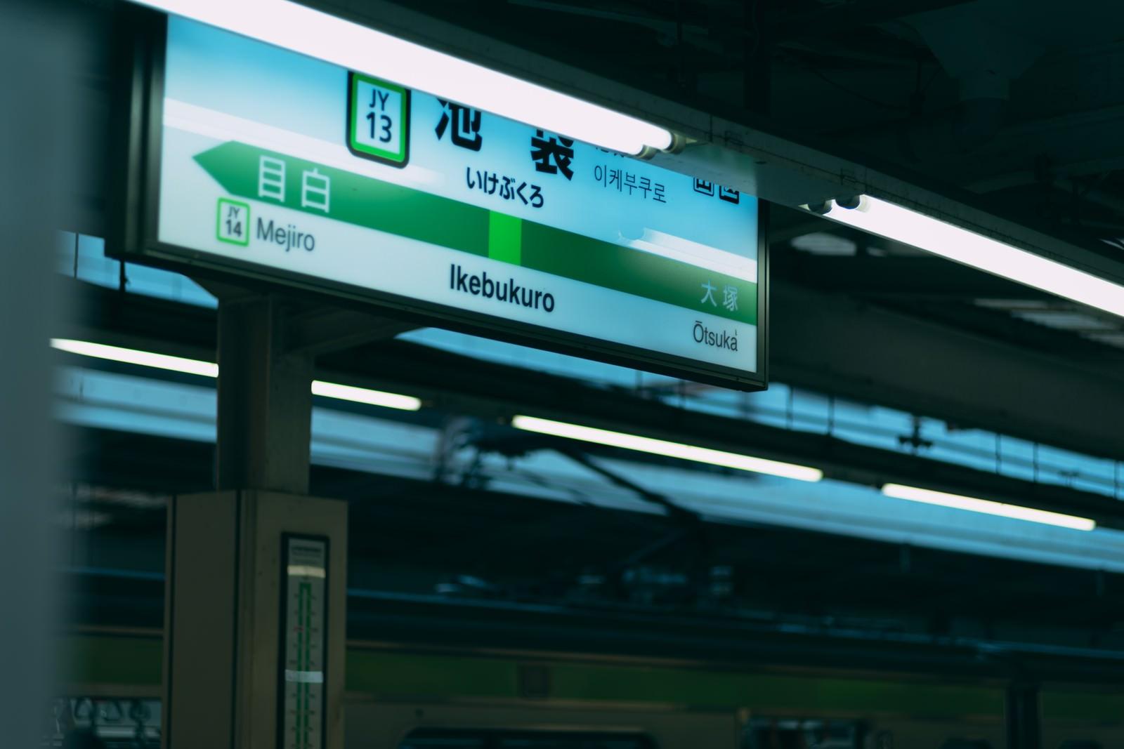 「山手線池袋駅の駅名標」の写真