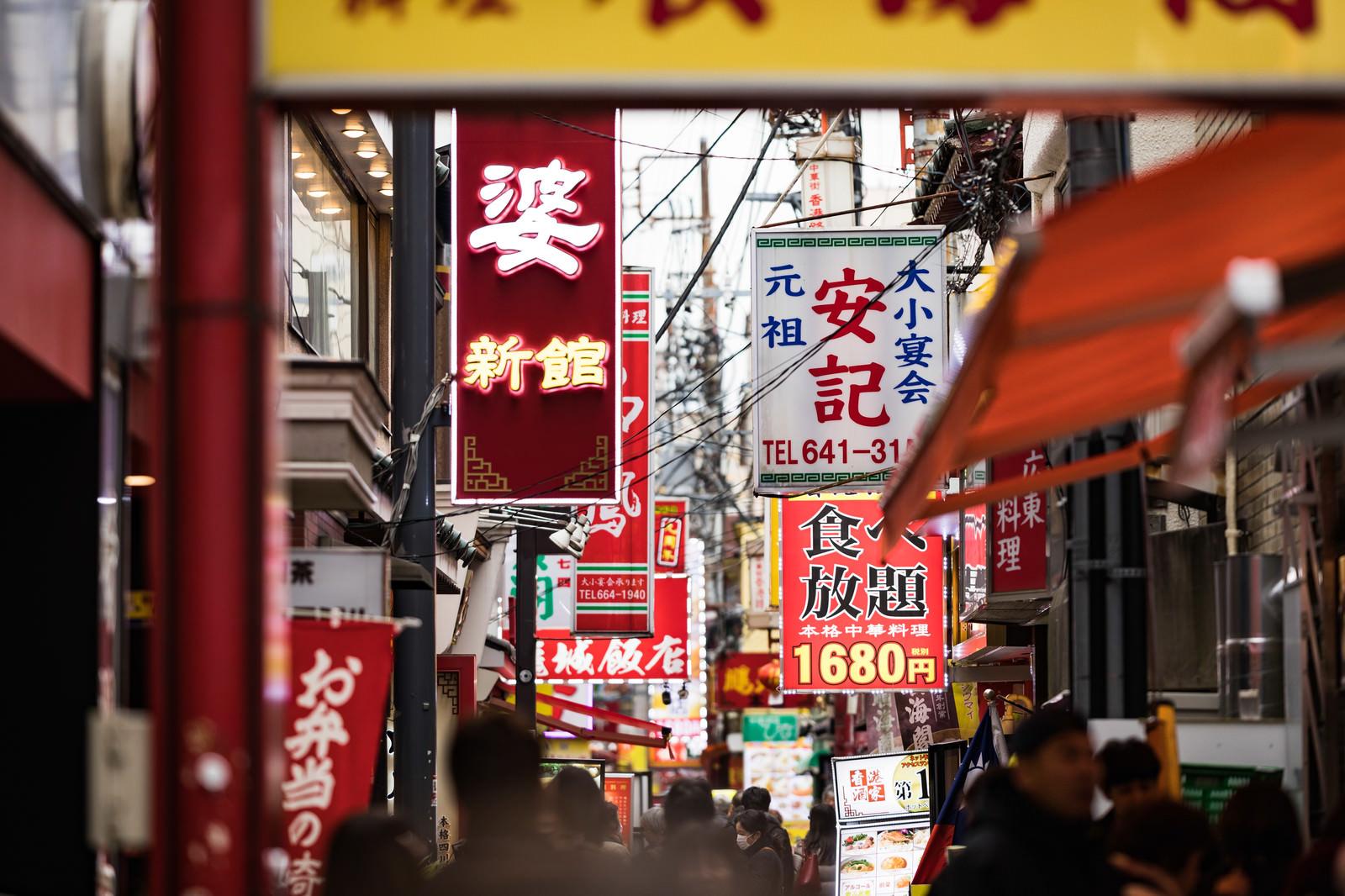 「横浜中華街の飯店看板」の写真