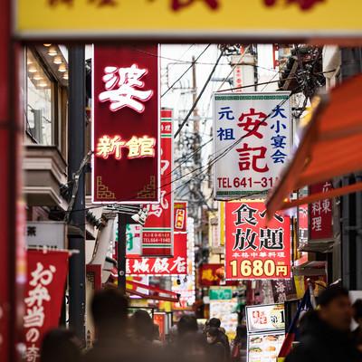 横浜中華街の飯店看板の写真