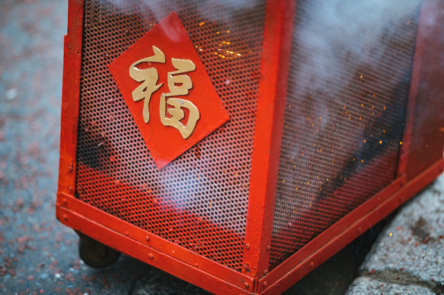 福と書かれた爆竹箱の写真