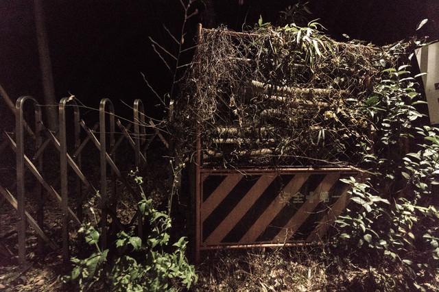 奥地の立入禁止の写真
