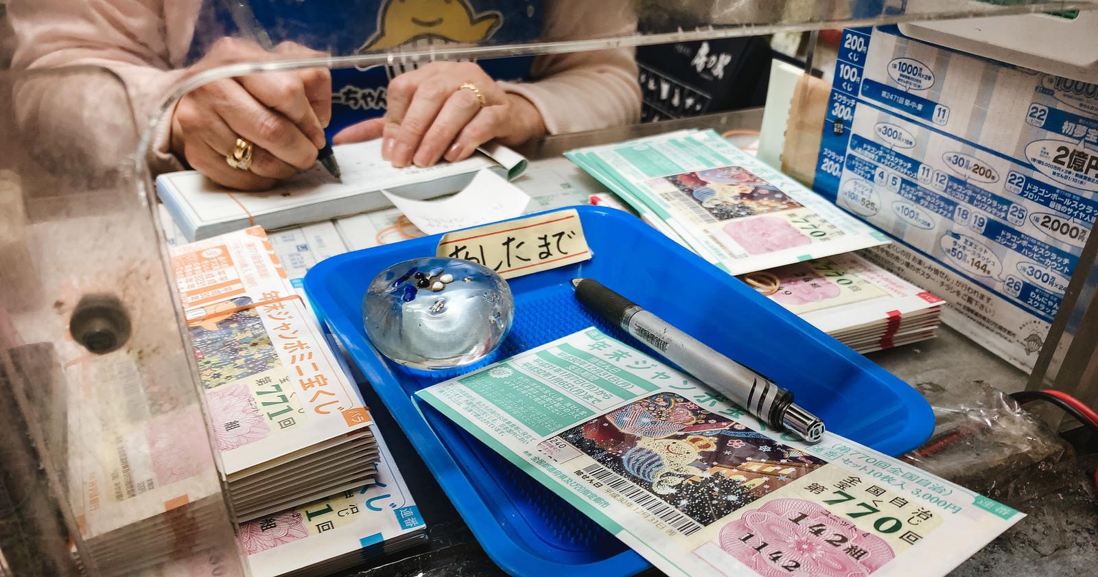 「宝くじ売り場で年末ジャンボを購入してみた」の写真