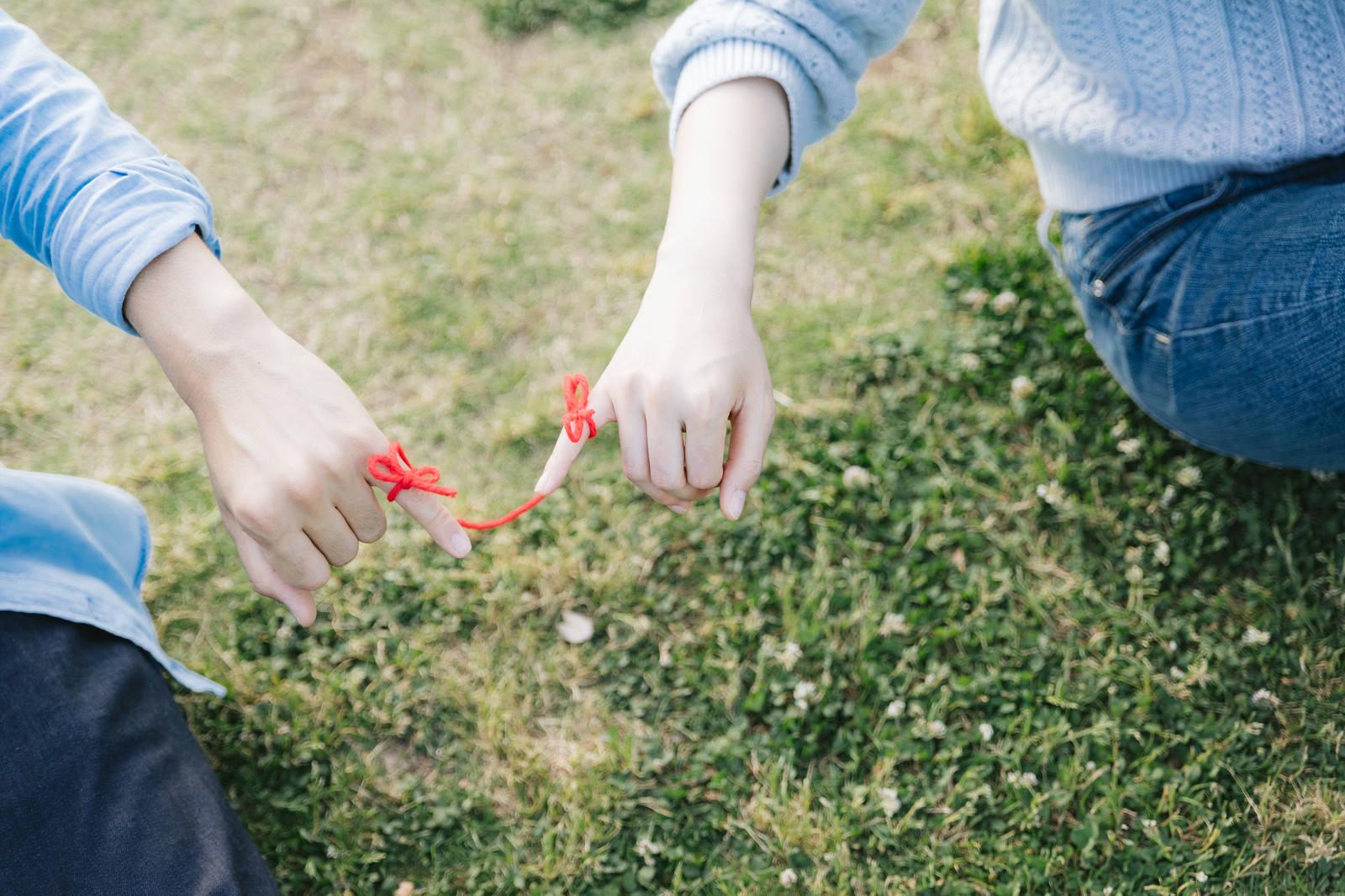 「私たち赤い糸でつながりました私たち赤い糸でつながりました」のフリー写真素材を拡大