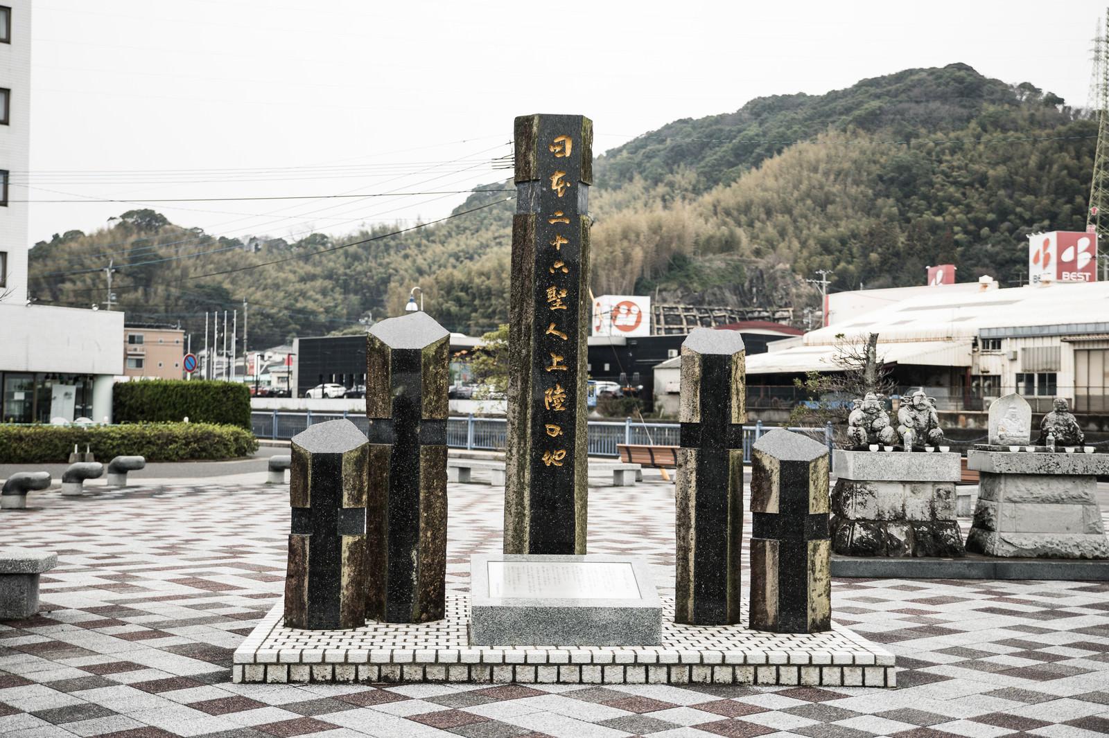 「日本二十六聖人上陸の地(時津町)」の写真