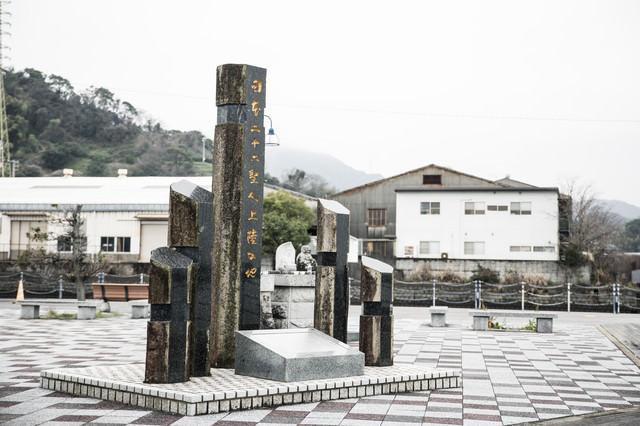 時津港にある日本二十六聖人上陸の地の写真