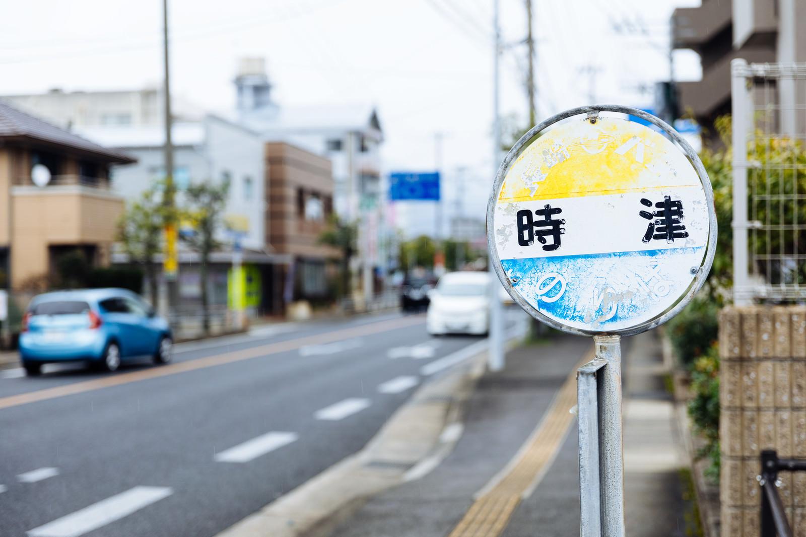 「時津と書かれたバス停留所」の写真